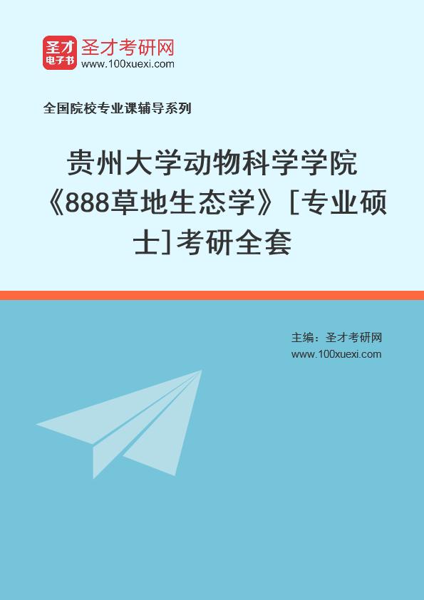 2021年贵州大学动物科学学院《888草地生态学》[专业硕士]考研全套