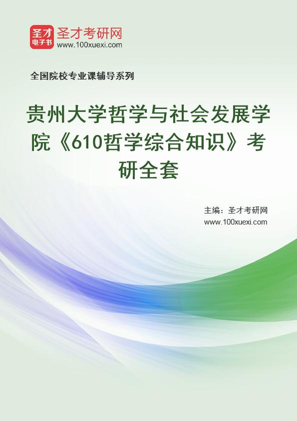 2021年贵州大学哲学与社会发展学院《610哲学综合知识》考研全套