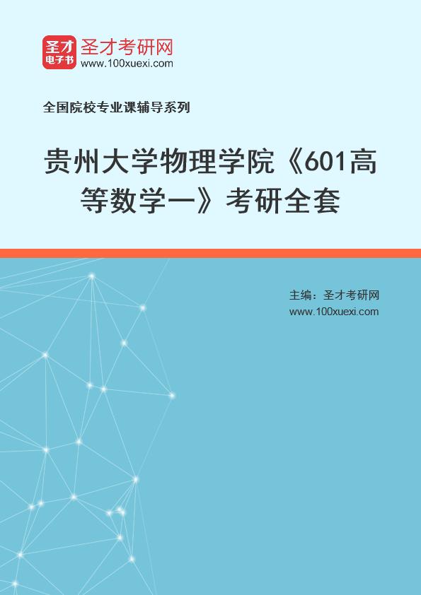 2021年贵州大学物理学院《601高等数学一》考研全套