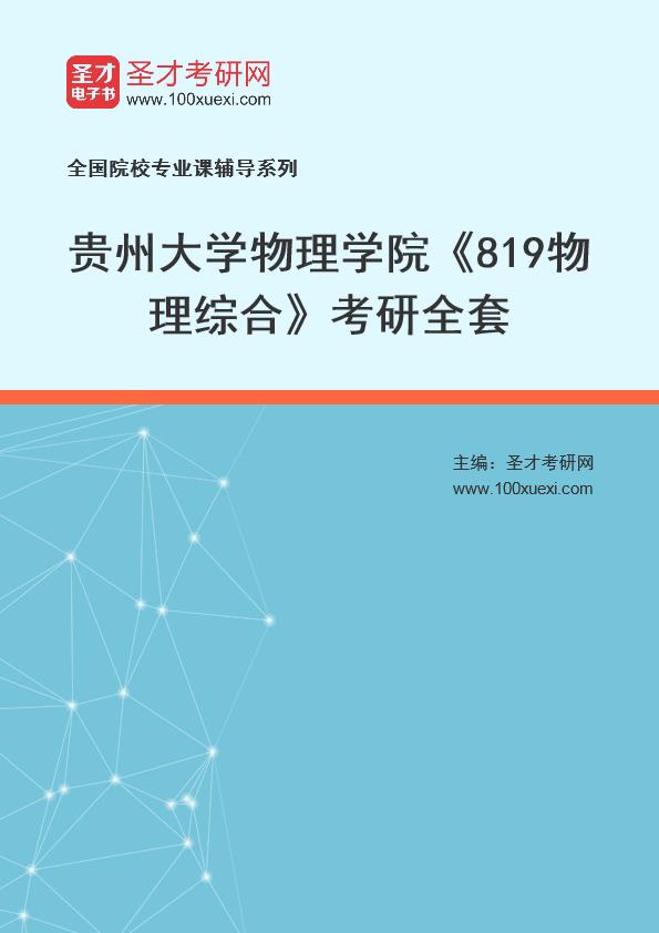 2021年贵州大学物理学院《819物理综合》考研全套