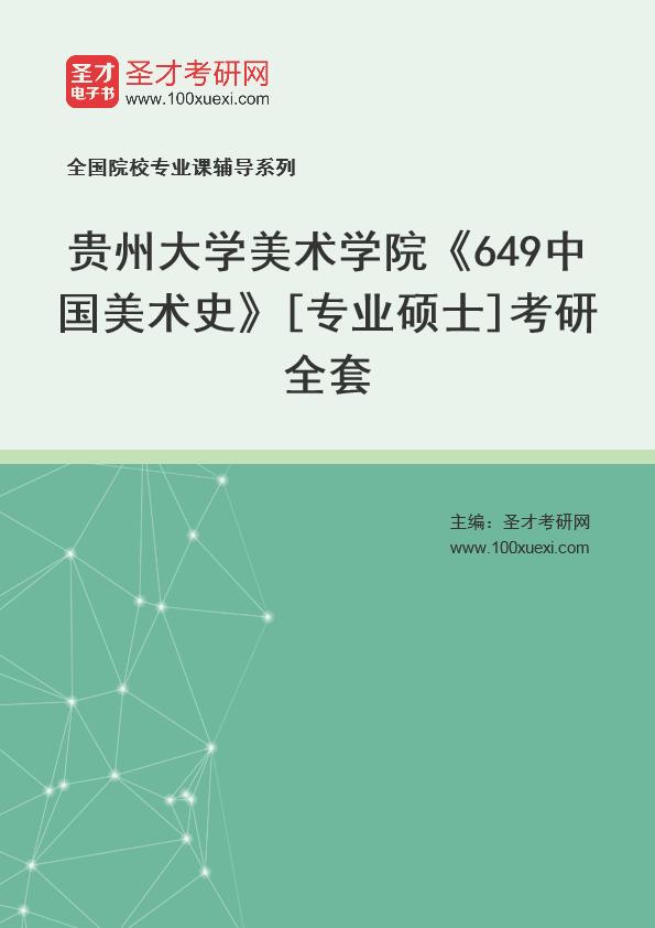 2021年贵州大学美术学院《649中国美术史》[专业硕士]考研全套