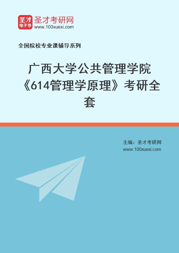 2021年广西大学公共管理学院《614管理学原理》考研全套