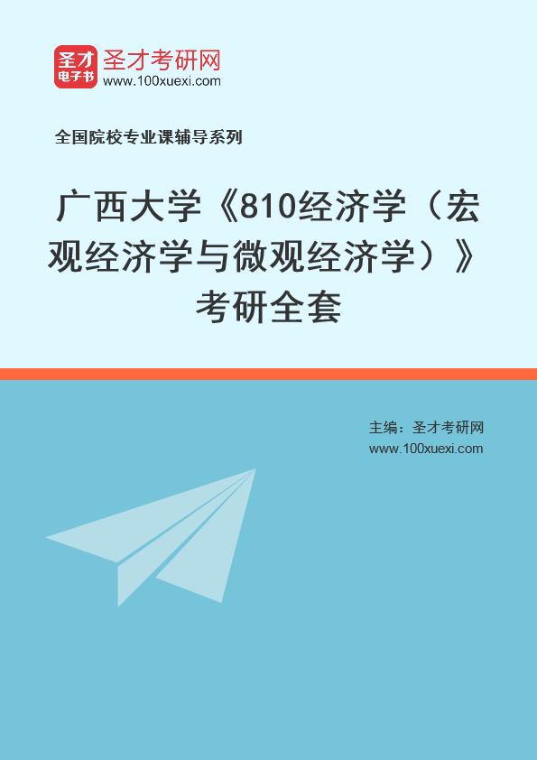 2021年广西大学《810经济学(宏观经济学与微观经济学)》考研全套