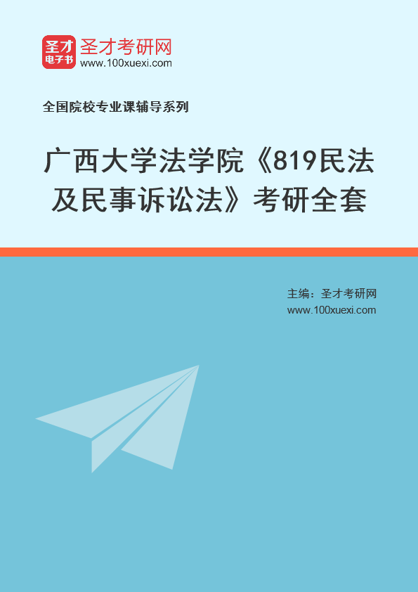 2021年广西大学法学院《819民法及民事诉讼法》考研全套