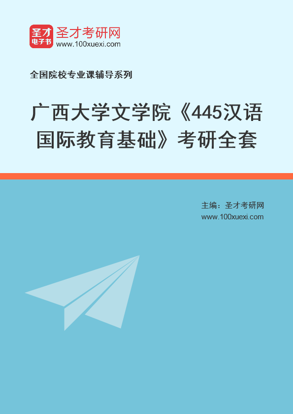 2021年广西大学文学院《445汉语国际教育基础》考研全套