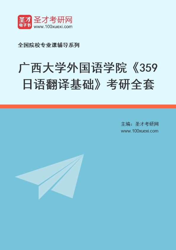 2021年广西大学外国语学院《359日语翻译基础》考研全套