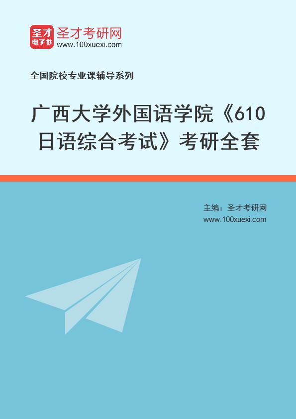 2021年广西大学外国语学院《610日语综合考试》考研全套