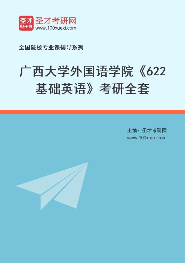 2021年广西大学外国语学院《622基础英语》考研全套