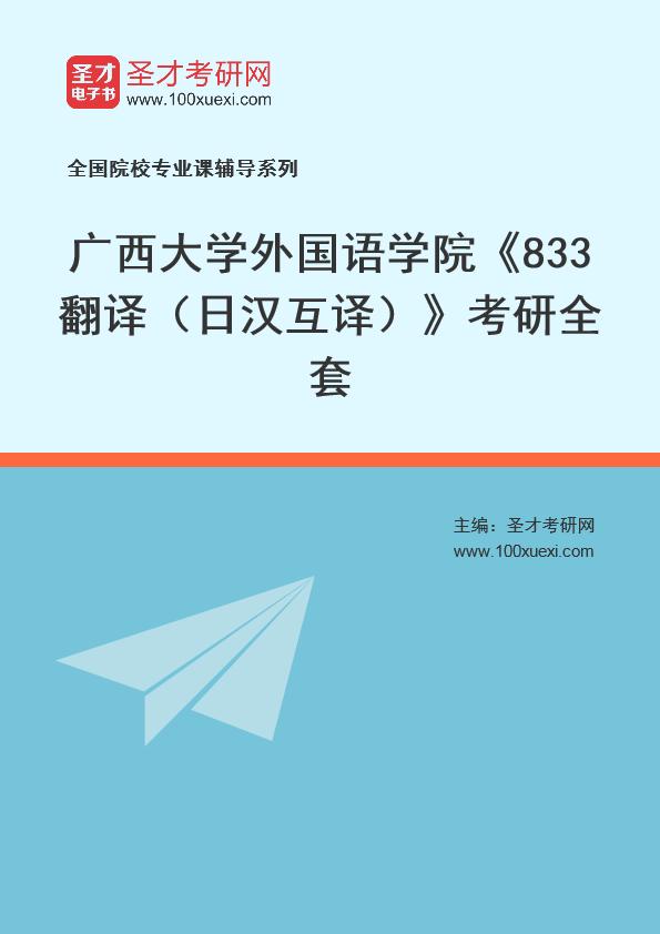 2021年广西大学外国语学院《833翻译(日汉互译)》考研全套