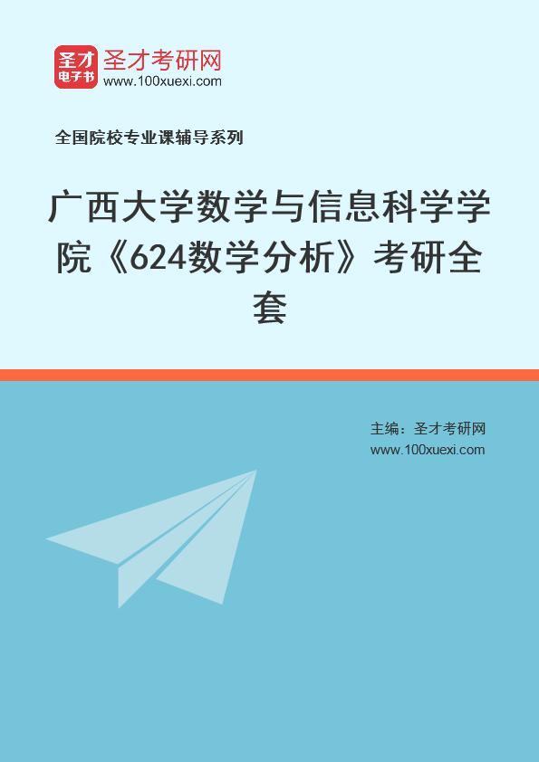 2021年广西大学数学与信息科学学院《624数学分析》考研全套