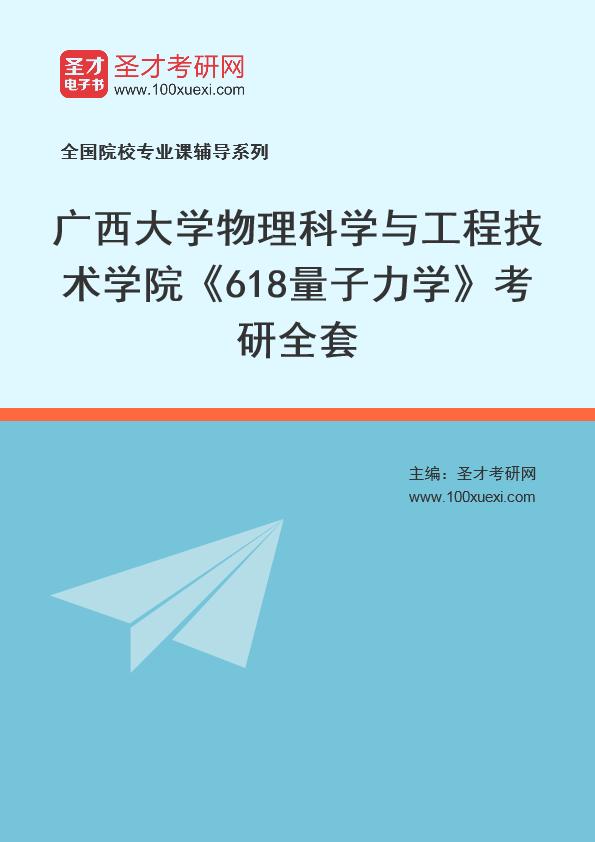 2021年广西大学物理科学与工程技术学院《618量子力学》考研全套