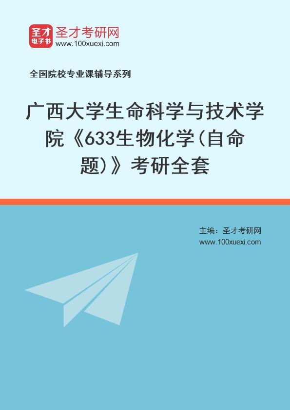 2021年广西大学生命科学与技术学院《633生物化学(自命题)》考研全套