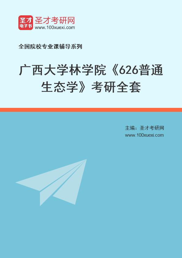 2021年广西大学林学院《626普通生态学》考研全套