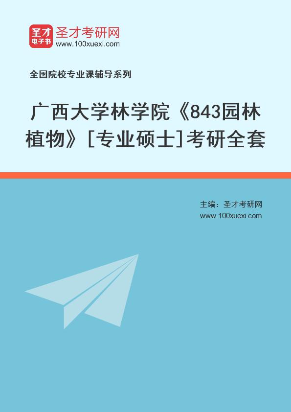 2021年广西大学林学院《843园林植物》[专业硕士]考研全套