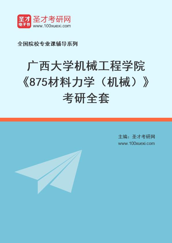 2021年广西大学机械工程学院《875材料力学(机械)》考研全套