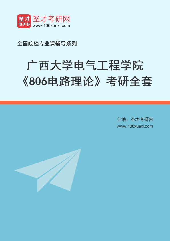 2021年广西大学电气工程学院《806电路理论》考研全套