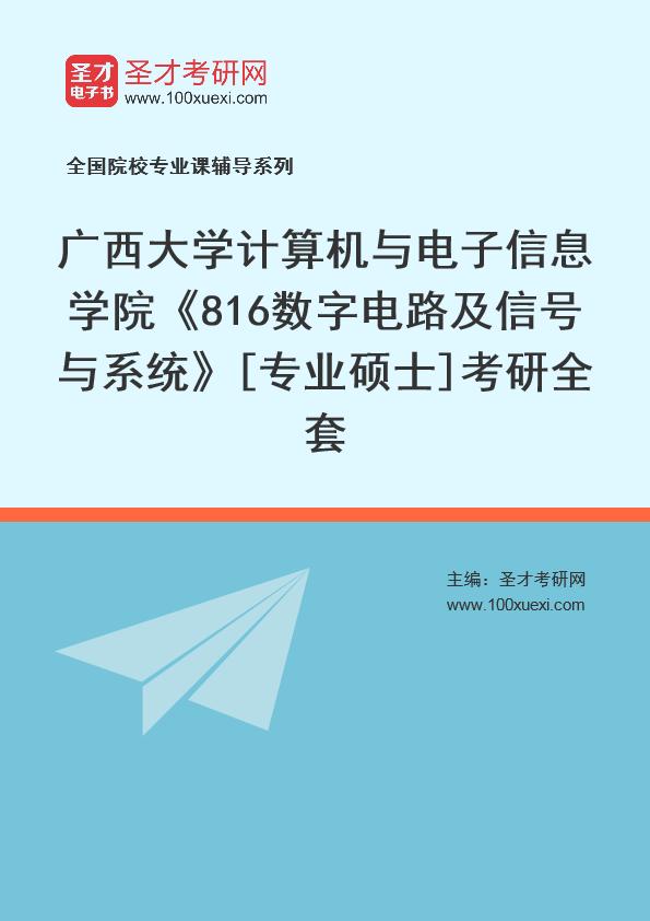 2021年广西大学计算机与电子信息学院《816数字电路及信号与系统》[专业硕士]考研全套