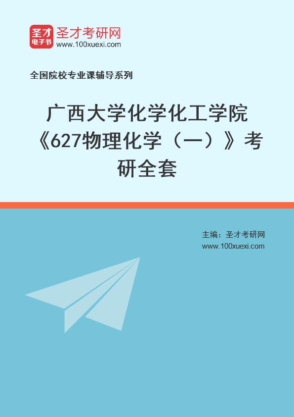 2021年广西大学化学化工学院《627物理化学(一)》考研全套