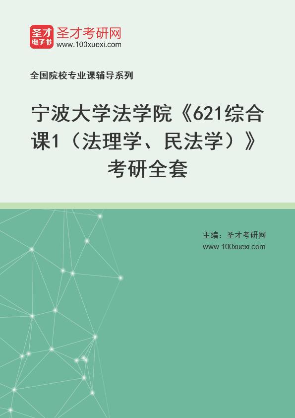 2021年宁波大学法学院《621综合课1(法理学、民法学)》考研全套