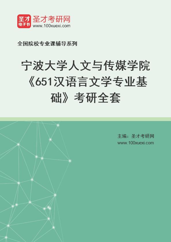 2021年宁波大学人文与传媒学院《651汉语言文学专业基础》考研全套