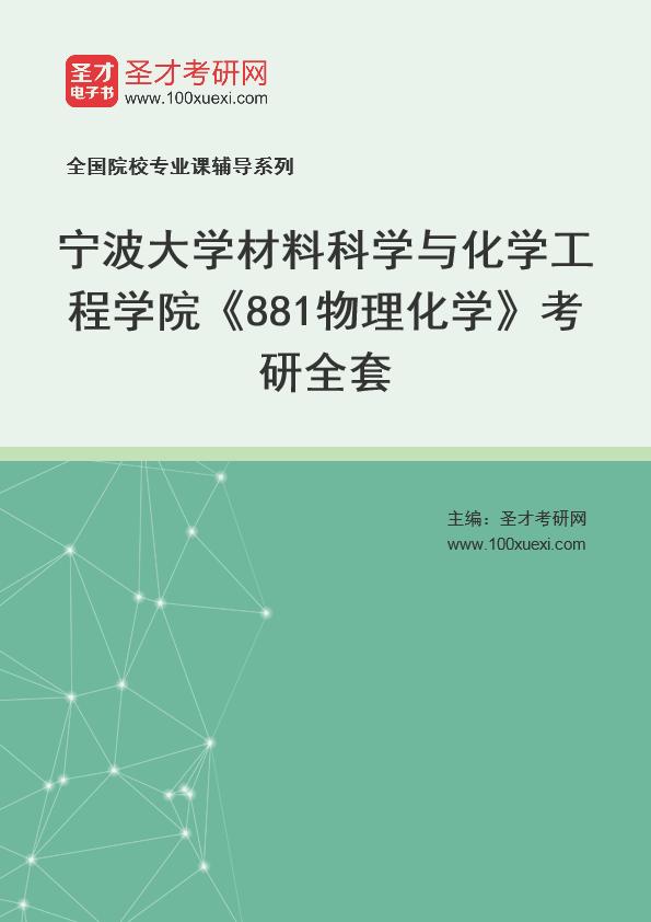 2021年宁波大学材料科学与化学工程学院《881物理化学》考研全套
