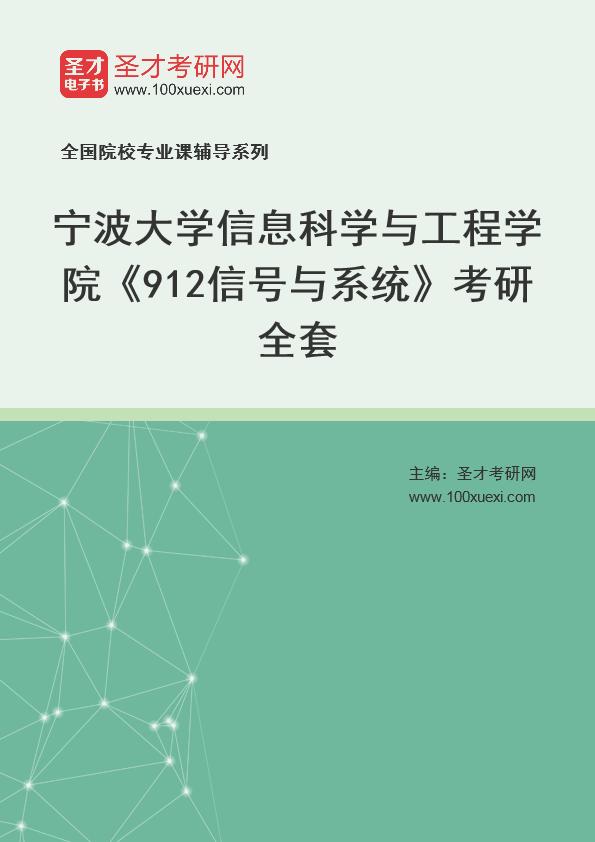 2021年宁波大学信息科学与工程学院《912信号与系统》考研全套