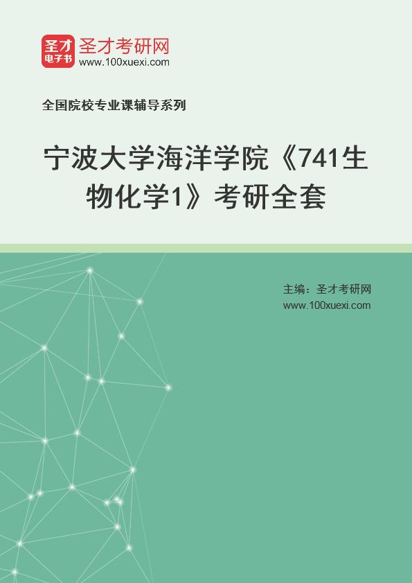 2021年宁波大学海洋学院《741生物化学1》考研全套