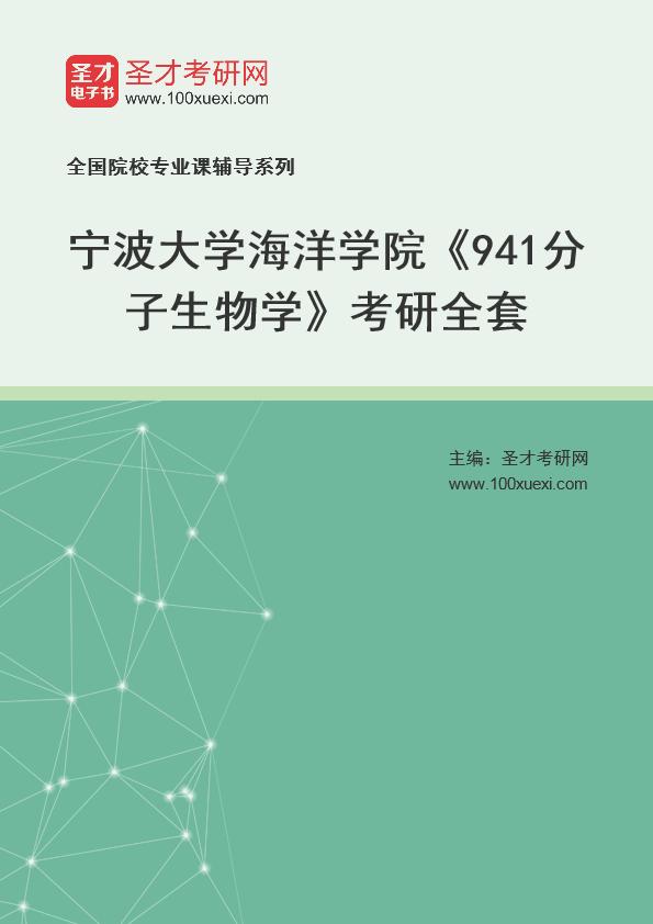 2021年宁波大学海洋学院《941分子生物学》考研全套