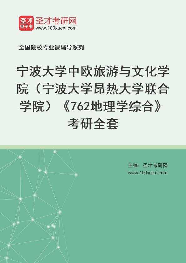 2021年宁波大学中欧旅游与文化学院(宁波大学昂热大学联合学院)《762地理学综合》考研全套