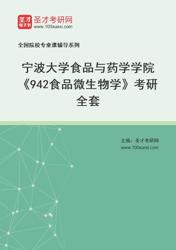 2021年宁波大学食品与药学学院《942食品微生物学》考研全套