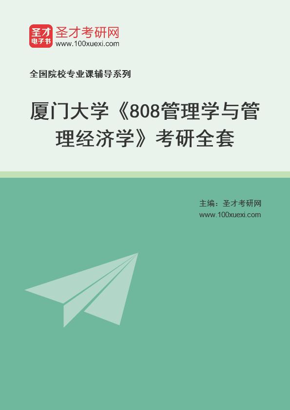 2021年厦门大学《808管理学与管理经济学》考研全套