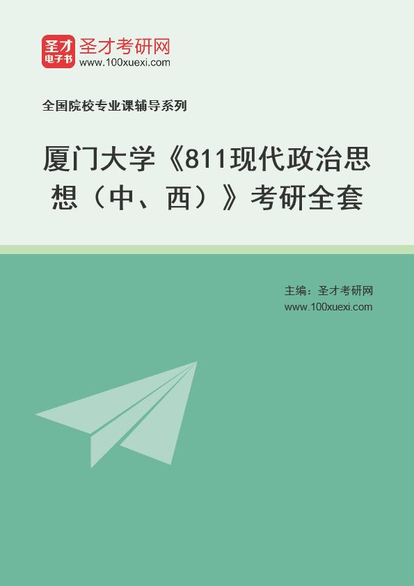 2021年厦门大学《811现代政治思想(中、西)》考研全套