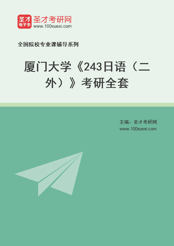 2021年厦门大学《243日语(二外)》考研全套