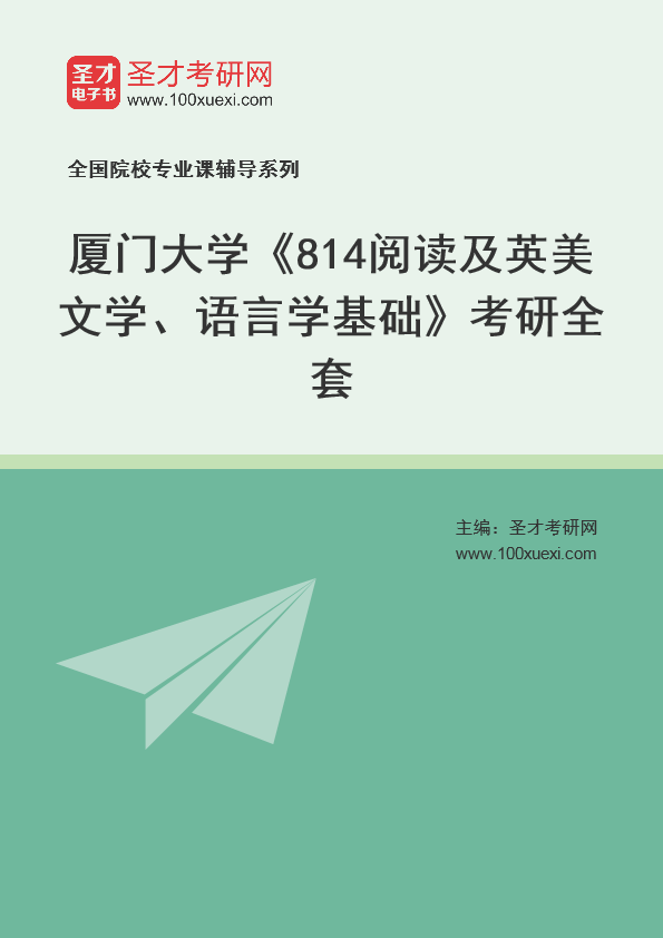 2021年厦门大学《814阅读及英美文学、语言学基础》考研全套