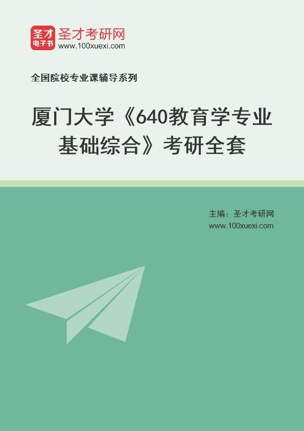 2021年厦门大学《640教育学专业基础综合》考研全套