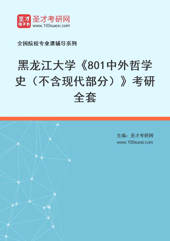 2021年黑龙江大学《801中外哲学史(不含现代部分)》考研全套