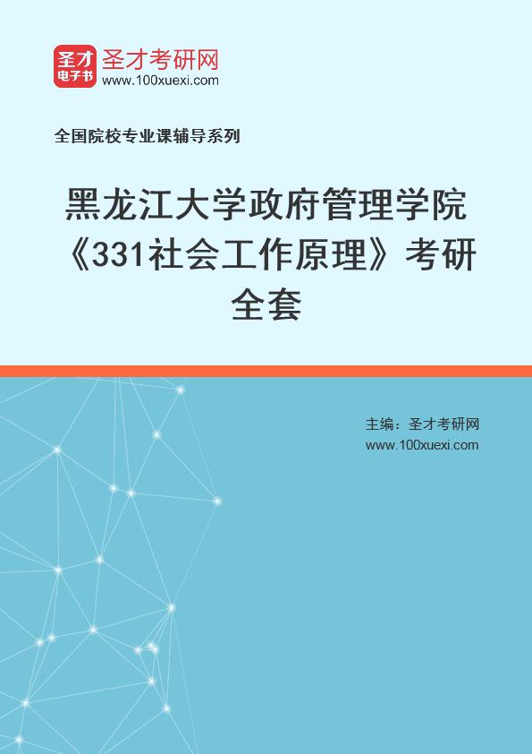2021年黑龙江大学政府管理学院《331社会工作原理》考研全套