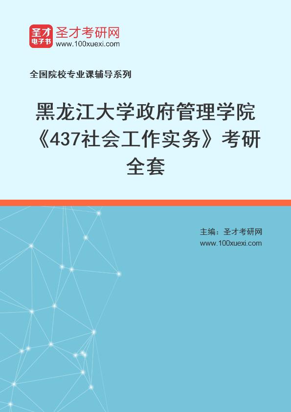 2021年黑龙江大学政府管理学院《437社会工作实务》考研全套