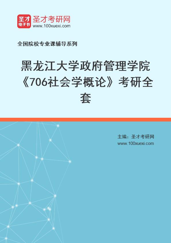 2021年黑龙江大学政府管理学院《706社会学概论》考研全套