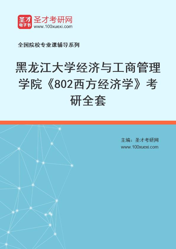 2021年黑龙江大学经济与工商管理学院《802西方经济学》考研全套