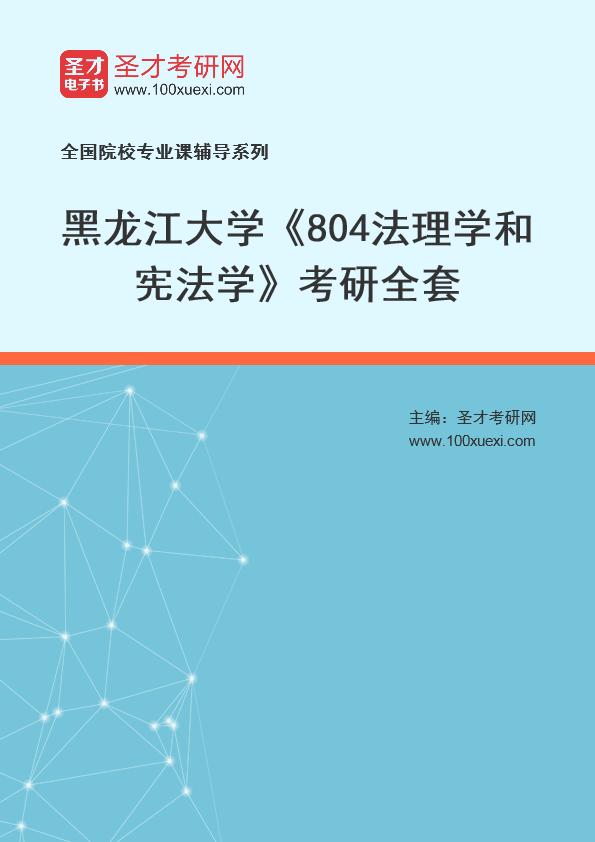 2021年黑龙江大学《804法理学和宪法学》考研全套
