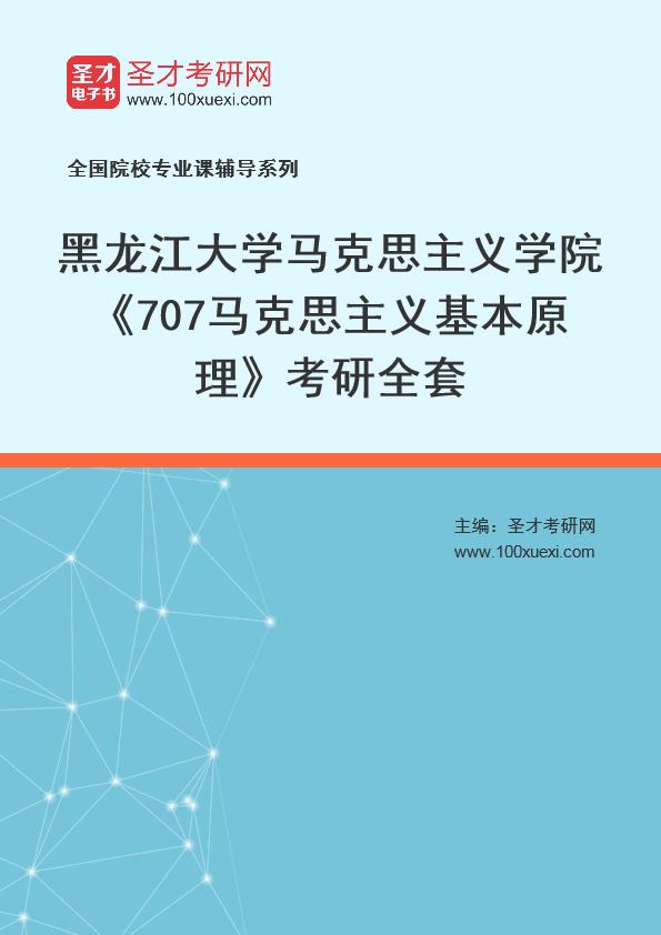 2021年黑龙江大学马克思主义学院《707马克思主义基本原理》考研全套