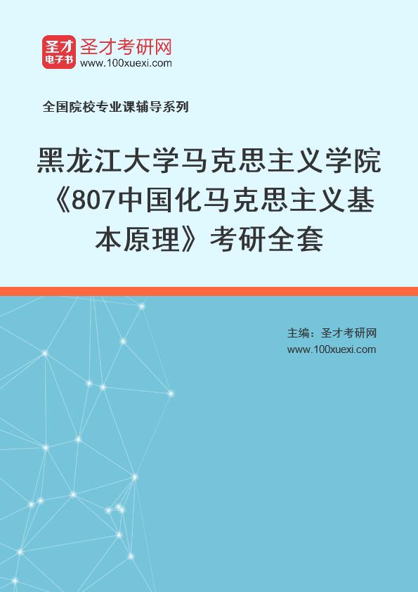 2021年黑龙江大学马克思主义学院《807中国化马克思主义基本原理》考研全套