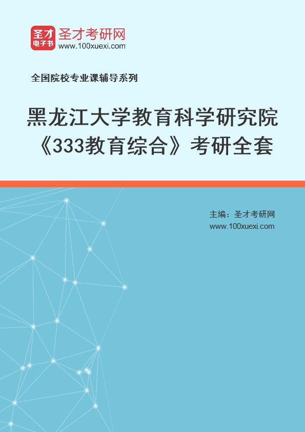 2021年黑龙江大学教育科学研究院《333教育综合》考研全套