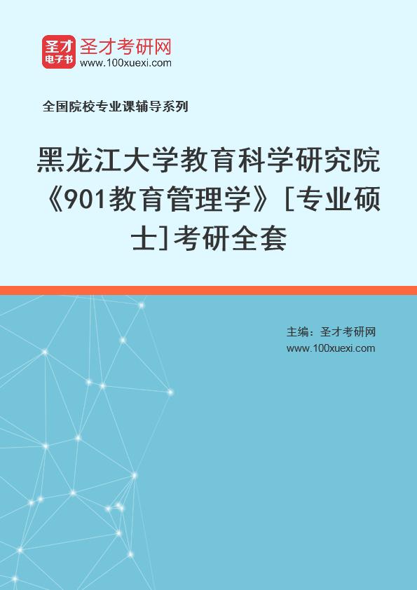 2021年黑龙江大学教育科学研究院《901教育管理学》[专业硕士]考研全套