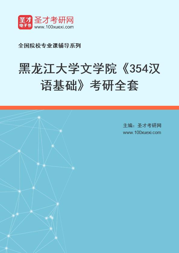 2021年黑龙江大学文学院《354汉语基础》考研全套