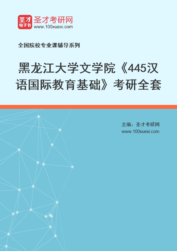 2021年黑龙江大学文学院《445汉语国际教育基础》考研全套