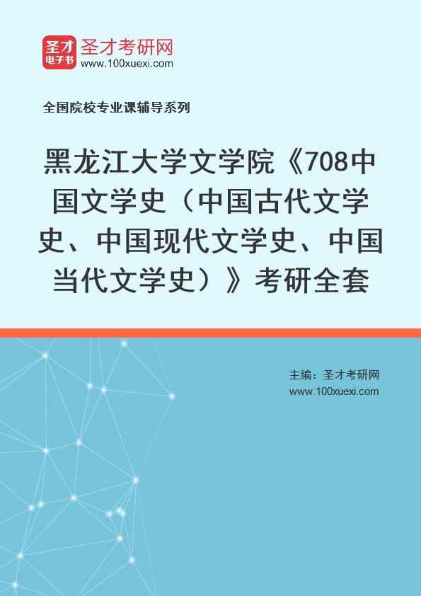 2021年黑龙江大学文学院《708中国文学史(中国古代文学史、中国现代文学史、中国当代文学史)》考研全套