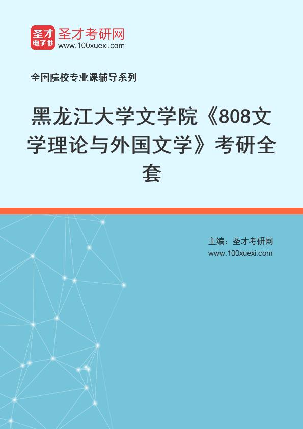 2021年黑龙江大学文学院《808文学理论与外国文学》考研全套