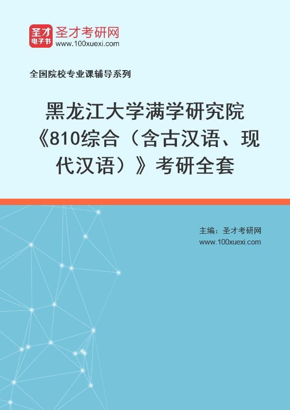 2021年黑龙江大学满学研究院《810综合(含古汉语、现代汉语)》考研全套